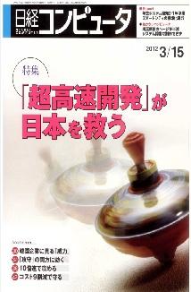 닛케이컴퓨터_표지(small).jpg